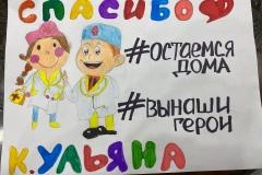 #StayHome, Russia